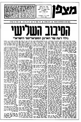 גיליון-36: יוני-יולי 1967
