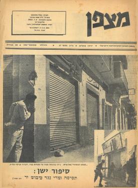 גיליון-37: אוגוסט-ספטמבר 1967