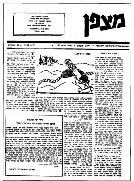 גיליון-40: ינואר 1968
