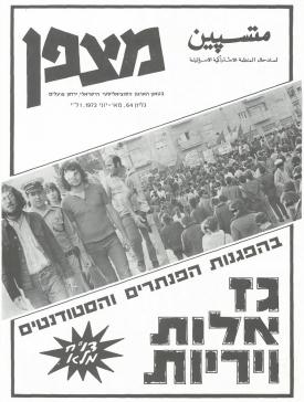 גיליון-64: מאי-יוני 1972