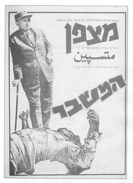 גיליון-71: אפריל 1974