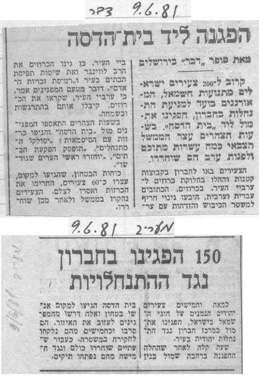 hebron-9-6-81