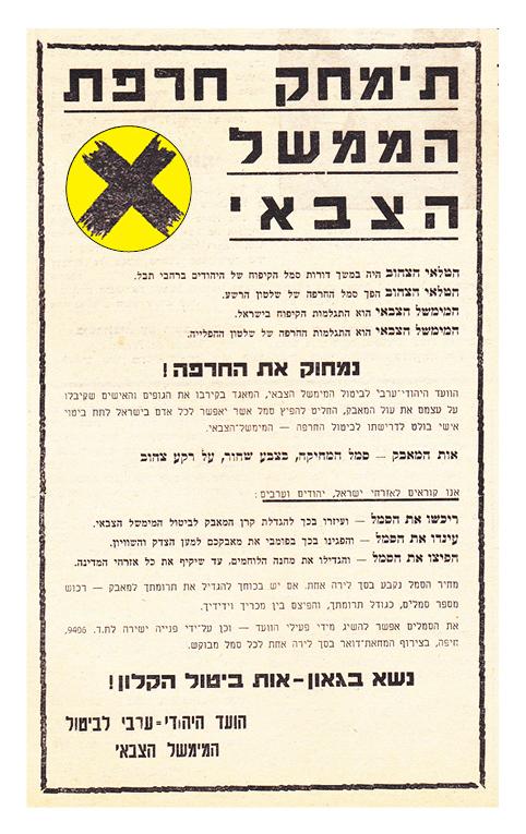 תימחק חרפת הממשל הצבאי – הוועד היהודי-ערבי לביטול המימשל הצבאי