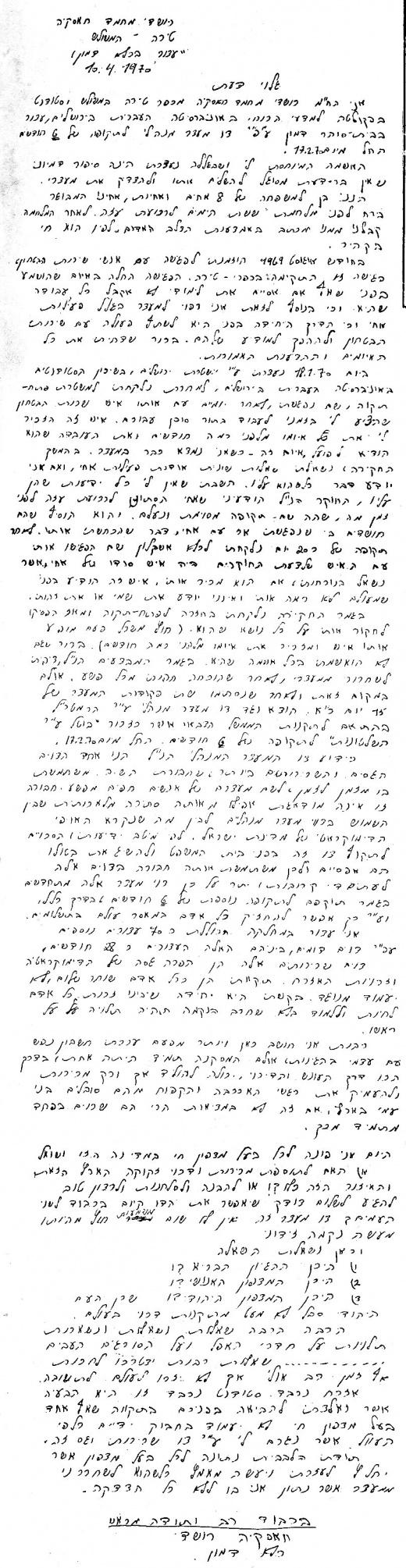 מכתב מהכלא – רושדי חאסקיה