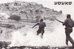 """מתוך ספר של צה""""ל - 'תולדות מלחמת הקוממיות'"""