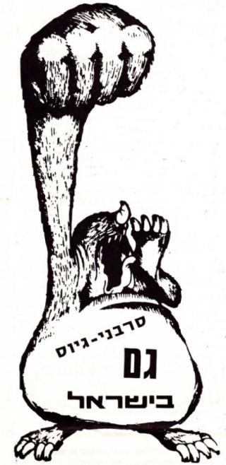 סרבני גיוס גם בישראל, חפרפרת 4
