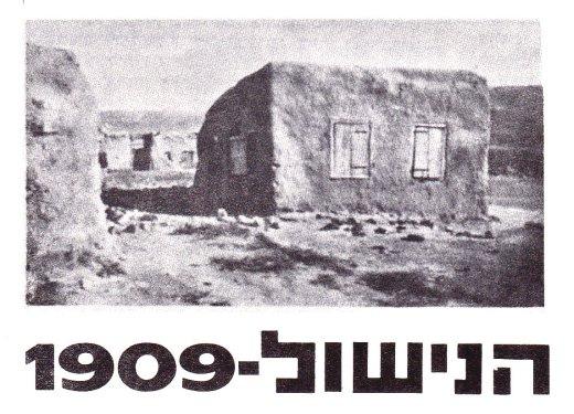 הנישול – 1909