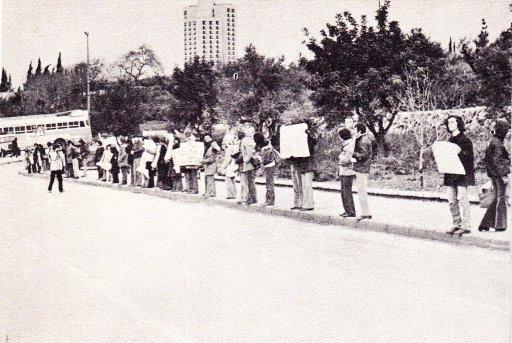 יהודים וערבים בהפגנה נגד מעלה-אדומים