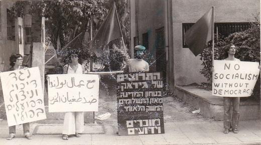 """הפגנת """"מצפן"""" מול משרדי רק""""ח בתל אביב, 25 באוגוסט 1980. אין סוציאליזם בלי דמוקרטיה"""