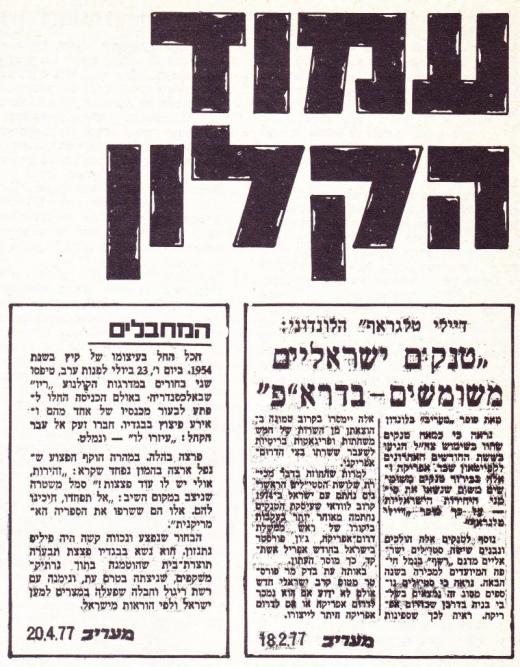 עמוד הקלון, 81-1