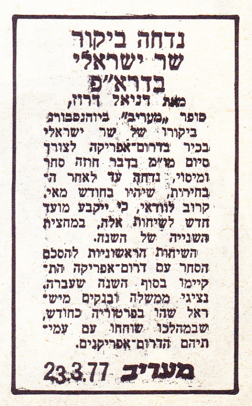 עמוד הקלון, 81-3