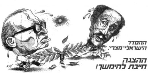 ההסדר הישראלי-מצרי: ההצגה חייבת להימשך