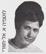 לוטפייה א. אל-חוורי