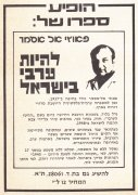 להיות ערבי בישראל - פאוזי אל-אסמר