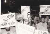 באוקטובר 1979 הפגינו חברי מצפן ואוהדים בירושלים במחאה על ייסוד המפלגה הציונית הקיצונית 'התחיה'.