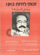 החרמות ושיתופי פעולה: השמאל העצמאי בעיני חבר מצפן - עבד אל-עזיז (אבו-עלי) שאהין