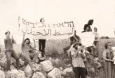 ימי מצפן  ‒ אנשי מצפן בהפגנה נגד גוש אמונים בגדה המערבית