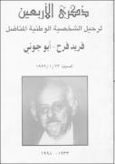 החוברת לזכר פריד פרח (אבו ג'וני)