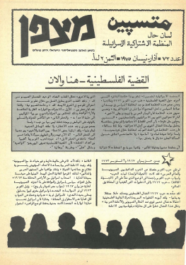 גיליון-73ע: מרץ-אפריל 1975