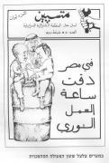 גיליון-80ע: פברואר 1977
