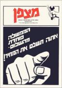 גיליון-84: אפריל 1978