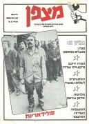 גיליון-89: חורף 1980/81