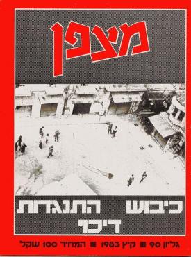 גיליון-90: קיץ 1983