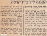 Hebron-Davar9.6.1981