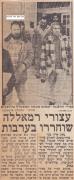 Ramallah-Maariv1.12.81
