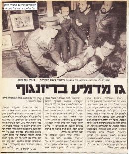 Dizengoff-HaIr26.3.1982