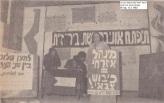 BethlehemAlfajr12.3.82