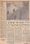 Ramallah21.2.1982