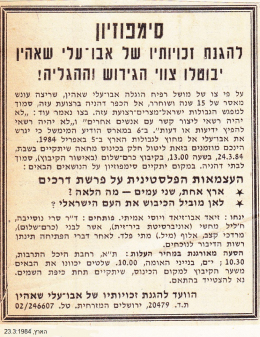 AbuAli-ad-Haaretz23.3.1984
