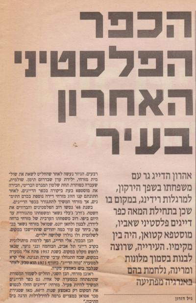 כותרת העיר 9.6.1995