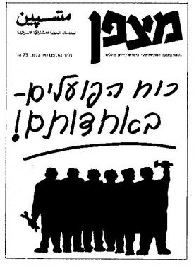 גיליון-62: פברואר 1972