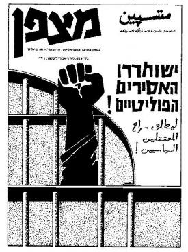 גיליון-63: מרץ-אפריל 1972