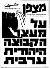 גיליון-67: ינואר 1973