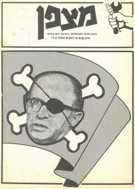 גיליון-82: יוני 1977