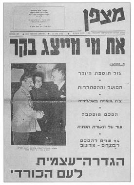 גיליון-10: אוגוסט-ספטמבר 1963