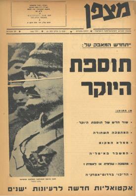 גיליון-20: יולי 1964