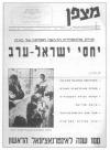 גיליון-22: אוקטובר 1964