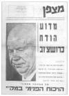 גיליון-23: נובמבר-דצמבר 1964