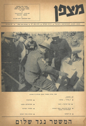 גיליון-27: פברואר-מרץ 1966