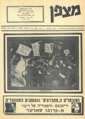 גיליון-34: אפריל 1967