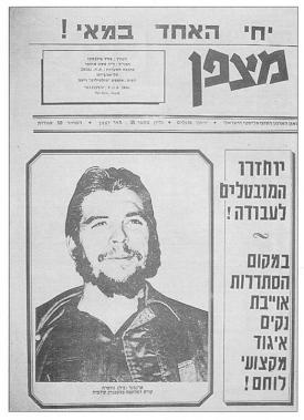 גיליון-35: מאי 1967