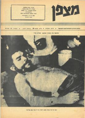 גיליון-39: נובמבר 1967