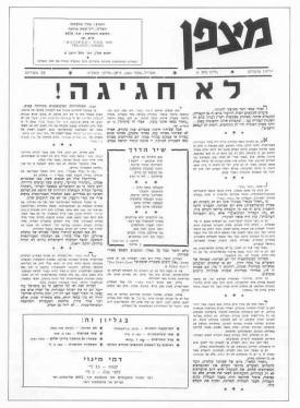 גיליון-06: אפריל-מאי 1963