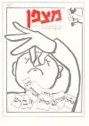 גיליון-81: מאי 1977