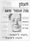 גיליון-09: יולי-אוגוסט 1963