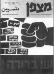 גיליון-73: מרץ-אפריל 1975